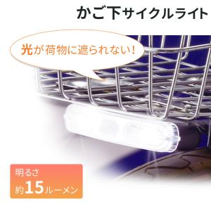 自転車ライト LED 前かご用 点灯 点滅 前かご用サイクルライト 高輝度白色LED4個 青色LED1個 LEDライト LED自転車ライト|AHA-4203|oobikiyaking