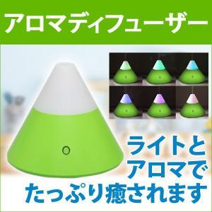 アロマディフューザー 超音波 卓上 デスク アロマ加湿器 LEDライト オフィス アロマ芳香器 加湿器 超音波式 小型 かわいい 保湿 うるおい|oobikiyaking
