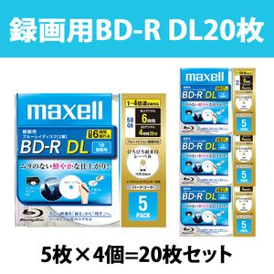 日立 マクセル 録画用BD-R DL 50GB 5枚x4= 20枚 4倍速 ワイドプリンタブルホワイトレーベル 5mmプラケース maxell |BR50VFWPB.5S_4M
