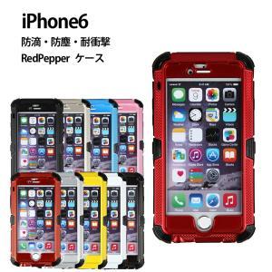iPhone6s iPhone6 ケース カバー 防滴・防塵・耐衝撃仕様 iPhone6s iPhone6用のRedPepperケース 大切なiPhone6/6sを守ります |IP61P-041|oobikiyaking