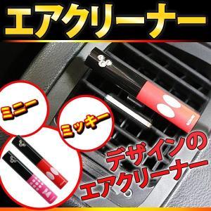 エアフレッシュナー 車用 車載用 2種 エアコン 送風口 空気清浄機 ミッキー ミニー デザイン かわいい 清涼な香り フルーティーな香り|ER-CRAC|oobikiyaking