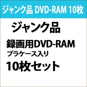 DVDRAM10P_J 録画用DVD-RAM 10枚 ジャンク品 プラケース入り oobikiyaking