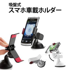 PHONE-HOLDER 車載ホルダー ブラック/ホワイト スマホホルダー iPhoneにも 吸盤式で強力に吸着 ゲーム機/携帯電話/GPSナビなど様々な機器に|oobikiyaking