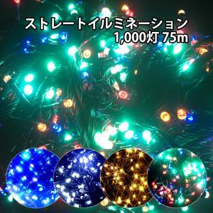 イルミネーション ストレートライト LED 1000球 1000灯 75m 高輝度 黒線 クリスマス 飾り付け ガーデン 庭 装飾 電飾 ライト LONG1000|oobikiyaking