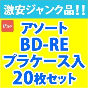 BDRE20P_J ジャンク品 アソート BD-RE 20枚 プラケース入り|oobikiyaking