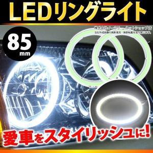LED イカリング リングライト 85mm LEDイカリング LEDリング ドレスアップ DC12V専用 スタイリッシュ 自動車 カー用品 カーグッズ|ER-CRLED85 1000円 ポッキリ|oobikiyaking