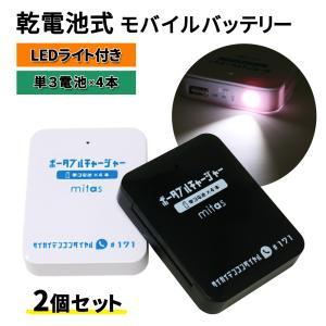 乾電池式モバイルバッテリー 2個セット スマホ 充電器 単3電池 USB出力 LEDライト機能 スマ...