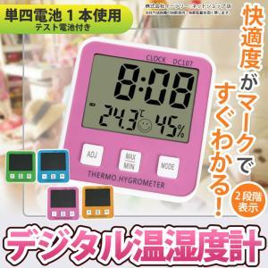 デジタル温湿度計 温度計 湿度計 時計 アラーム 温度管理 測定器 卓上 熱中症  お肌の潤いチェックに |ER-THHY1|oobikiyaking