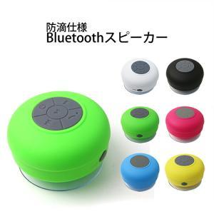 Bluetooth スピーカー 防滴仕様 ワイヤレススピーカー 吸盤 バスタイムスピーカー ハンズフリー USB充電 スマホ iPhone|ER-BTSPWP|oobikiyaking