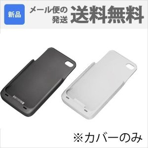 ワイヤレス充電カバー 日立 マクセル ワイヤレス充電カバー ブラック iPhone4/4S用充電用カバー エアボルテージ Qi(チー)準拠 maxel  WP-SL10A oobikiyaking