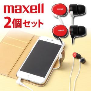 maxell 日立マクセル イヤホン 2個セット カナル バルク品 iPhone スマホ 1.2m 高音質 かわいい カナル型 エッグ HP-CN01-RE.BWH_2M 1500円 ポッキリ