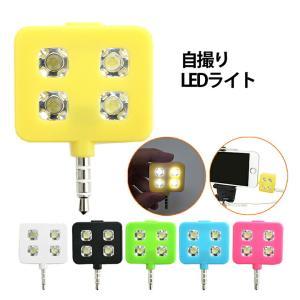 LED セルカライト フラッシュライト セルカ棒 自撮り棒 対応 インカメラ用 3段階ライト照度 LEDライト iPhone スマホ コンパクト|ER-SPLT|oobikiyaking