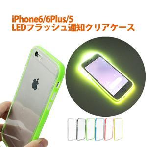 iPhone6 iPhone6Plus iPhone SE iPhone5 ケース カバー バンパー が 光るケース LEDフラッシュ通知機能 保護 TPU おしゃれ かわいい|ER-CSFL|oobikiyaking