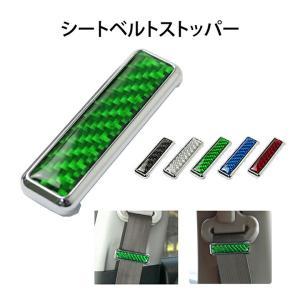 シートベルト ストッパー 1個 シートベルトストッパー 締め付け防止 ベルト調整 調整器 カー用品 車用品 カーグッズ |ER-CRTCB|oobikiyaking