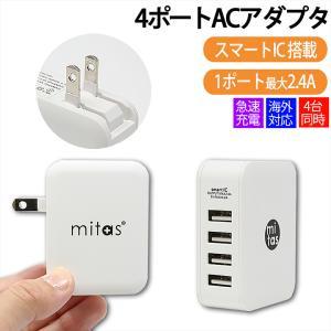 ACアダプター 急速充電器 USB 4ポート 計4.8A 最大出力2.4A スマートIC搭載 AC コンセント PSE iPhone アンドロイド スマホ タブレット mitas|ER-4PAC48A|oobikiyaking