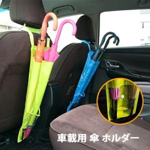 アンブレラケース 車載用 傘入れ 傘の水滴から車をガード 3本収納(長傘2本 折りたたみ傘1本)傘 傘ケース 傘収納 カー用品 カーアクセサリー|ER-CRUM|oobikiyaking