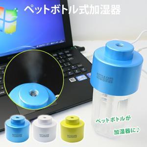 加湿器 卓上 超音波 USB ペットボトル や コップ に入れるだけ 卓上加湿器 超音波式加湿器 USB加湿器 |RB-G194