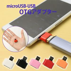 OTG USB microUSB変換アダプタ microUSBオス - USBメス OTGアダプタ 変換アダプタ 変換OTGアダプタ スマホ スマートフォン タブレット アンドロイド|ER-OTGMI|oobikiyaking