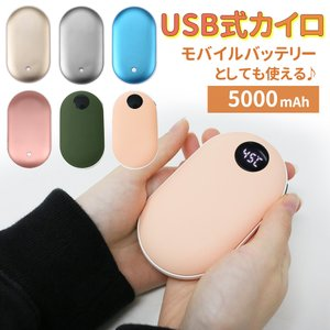 カイロ 充電式 2way モバイルバッテリー 5000mAh USB 充電式カイロ 充電カイロ 電子...