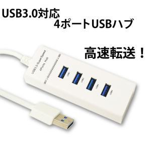 USBハブ 4ポート 高速 USB3.0対応 USB2.0/1.1との互換性あり 電源不要 バスパワー コンパクト ノートパソコン パソコン用 USB 3.0 HUB モバイル|USHUB-301