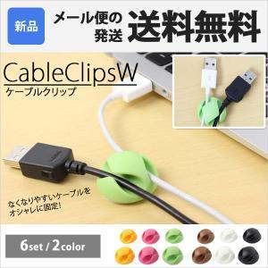 CC-929 ケーブル ドロップ コード 収納 6個セット クリップ 充電 電源 USB 整理 電気線 配線 結束 CABLE DROP oobikiyaking