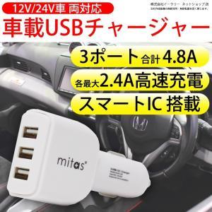シガーソケット 急速充電器 USB 3ポート 計4.8A 最大出力2.4A スマートIC搭載 車載充電器 12-24V対応 iPhone スマホ mitas | ER-3PDC48A セールcp|oobikiyaking