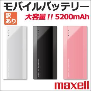 モバイルバッテリー 5200mAh maxell マクセル ...