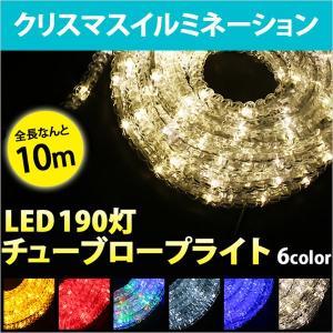 イルミネーション チューブライト LED 190球 190灯 10m 高輝度 ロープライト クリスマス 飾り付け|oobikiyaking