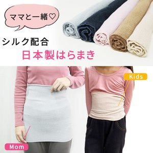 日本製 シルク腹巻き 子供 シルク はらまき お揃い インナー レディース あったか 暖かい 冷え 予防 保湿 吸湿 伸縮性 抜群 抗菌防臭加工 かわいい キッズ|mitas
