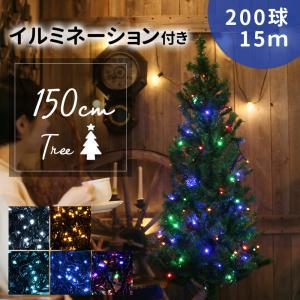 クリスマスツリーセット クリスマスツリー 150cm イルミネーション LED 200球 のセット|oobikiyaking