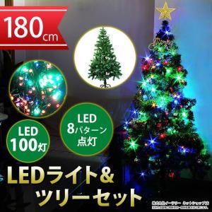 クリスマスツリーセット クリスマスツリー 180cm イルミネーション LED 100球 のセット|oobikiyaking
