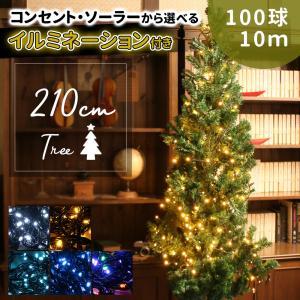 クリスマスツリーセット クリスマスツリー 210cm イルミネーション LED 100球 のセット|oobikiyaking