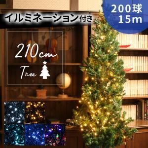 クリスマスツリーセット クリスマスツリー 210cm イルミネーション LED 200球 のセット|oobikiyaking