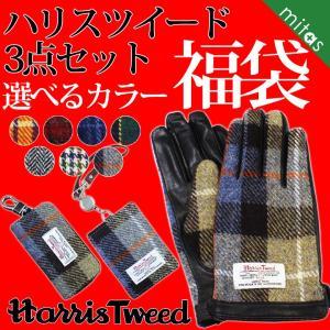 福袋 ハリスツイード 3点セット 選べるカラー 手袋 キーケース パスケース Harris Twee...