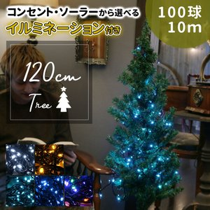 クリスマスツリーセット クリスマスツリー 120cm イルミネーション LED 100球 のセット