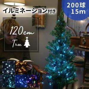 クリスマスツリーセット クリスマスツリー 120cm イルミネーション LED 200球 のセット|oobikiyaking