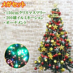 クリスマスツリー メガセット 150cm イルミネーション LED 200球 オーナメント のセット|oobikiyaking