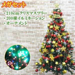 クリスマスツリー メガセット 210cm イルミネーション LED 200球 オーナメント のセット|oobikiyaking