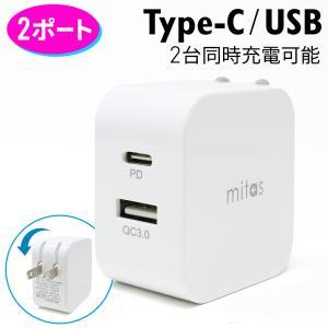 2ポート 急速充電 3.0A 充電器 スマホ充電器 ACアダプター Type-C タイプC USB ...