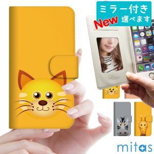 スマホケース 手帳型 全機種対応 ベルトなし ベルトあり iPhone XS max XR 8 mitas mset-nb [アニマル]|oobikiyaking