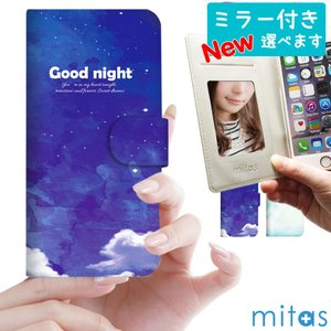 スマホケース 手帳型 全機種対応 ベルトなし ベルトあり iPhone XS max XR 8 mitas mset-nb [空]|oobikiyaking