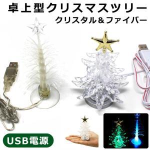 クリスマスツリー 2個セット(各種1個) 卓上 USB イル...