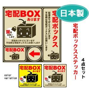 宅配ボックス ステッカー 4点セット シール 宅配ボックス案内 お知らせ [4点セット シールタイプ]の画像