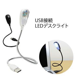 USL-005 USB デスク ライト LED 3球 3灯 フレキシブル アーム 角度 調節 自由 蛇腹 照明 卓上 PC パソコン 学習机 学習用 500円 ポッキリ|oobikiyaking