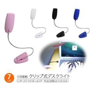 USL-12 USB デスク ライト クリップ LED 28球 28灯 フレキシブル アーム 角度 調節 蛇腹 照明 卓上 PC パソコン oobikiyaking