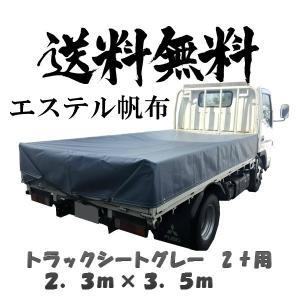 トラックシート 2tトラック 荷台シート 2.3×3.5 厚手 グレー 荷台カバー エステル帆布 送料無料|oochi-works