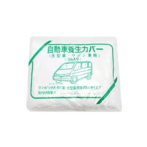 自動車養生カバー 5枚セット ワンボックス車用 RV車用 オートカバー 送料無料|oochi-works