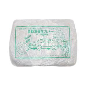 自動車養生カバー 5枚セット 普通車用 オートカバー|oochi-works