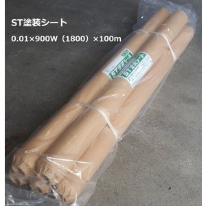 塗装シート 900W 5本組 0.01×900W×100m 酒井化学 ST塗装シート|oochi-works