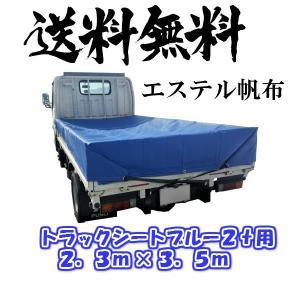 トラックシート 2.3m×3.5m ブルー エステル帆布 1.5tトラック 厚手 送料無料 oochi-works